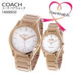 【ペアウォッチ】 コーチ COACH クオーツ 腕時計 CO14