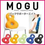 MOGU モグ バックサポーターエイト サポーター クッション ビーズクッション ポイント10倍