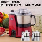 ショッピングフード フードプロセッサー MB-MM56 道場六三郎監修 山本電気