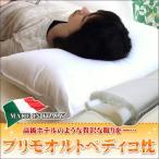 ショッピングイタリア イタリア製 オルトペディコ枕 プリモ 枕