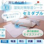 日本製 東洋紡 TOYOBO さらっとファイン モイスファイン ウオッシャブル 除湿シート 湿気 センサー付き 除湿マット セミダブル 110×180cm