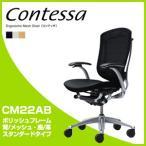 コンテッサ オフィスチェア スタンダード CM22AB フレーム・ボディ:ポリッシュ 背:メッシュ 座:革 代引不可