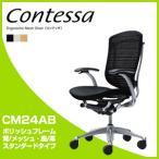 コンテッサ オフィスチェア スタンダード CM24AB フレーム・ボディ:ポリッシュ 背:グラデーションサポートメッシュ 座:革 代引不可 ポイント10倍