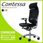 コンテッサ オフィスチェア ヘッドレスト CM92AB フレーム・ボディ:ポリッシュ 背:メッシュ 座:革 代引不可