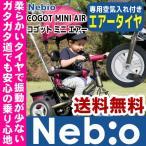 ショッピングAIR Nebio ネビオ 三輪車 コゴット ミニ エアー COGOT MINI AIR 幌付き 舵取り エアータイヤ