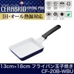京セラ セラブリッドフライパン 玉子焼 13×18cm 軽量モデル IH対応 CF-EB-WBU ポイント10倍
