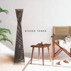 ショッピングアジアン フロアライト Wicker tower(ウィッカータワー) 2灯照明