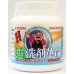 SUPER洗剤革命1kg 日本製 /12点入り(代引き不可)