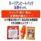 【MORIANS】モーリアンヒートパック加熱セットL 1パック (発熱剤3個 加熱袋1枚) 日本製 /50点入り(代引き不可)