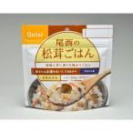 【Onisi】尾西 アルファ米 保存食 松茸ごはん1401SE 50食分×2セット 保存期間5年 (日本製) (代引き不可) ポイント10倍