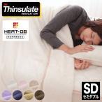 ショッピング毛布 シンサレート あったか 毛布 セミダブル 抗菌防臭加工 洗える