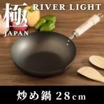 ショッピングJapan リバーライト 極 JAPAN 炒め鍋 28cm J1428 鉄フライパン
