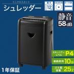 ショッピングシュレッダー オーロラジャパン ミニクロスカットシュレッダー A4対応 25.4L AS1236C 代引不可