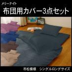 メリーナイト 布団用カバー3点セット 市松模様 シングルロングサイズ (掛け布団・敷き布団・枕カバー3点セット)