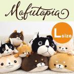 Mofutopia モフトピア 抱き枕 L 抱きまくら まくら ぬいぐるみ もふとぴあ 動物 柴犬