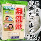 28年度産 秋田県産 あきたこまち BG精米製法 無洗米 15kg 特別栽培米 新米 ポイント10倍