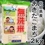 令和2年度産 秋田県産 あきたこまち BG精米製法 無洗米 2kg 特別栽培米 新米