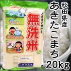 28年度産 秋田県産 あきたこまち BG精米製法 無洗米 20kg 特別栽培米 新米 ポイント10倍