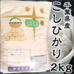Aランク 28年度産 千葉県産 こしひかり 2kg 特別栽培米 新米 ポイント10倍