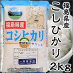 Aランク 令和元年度産 福島県産 こしひかり 2kg 特別栽培米 新米