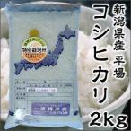 Aランク 28年度産 新潟県産 平場コシヒカリ 2kg 特別栽培米 新米 ポイント10倍