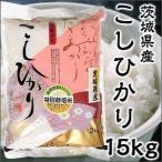 Aランク 28年度産 茨城県産 こしひかり 15kg 特別栽培米 新米 ポイント10倍