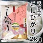 Aランク 28年度産 茨城県産 こしひかり 2kg 特別栽培米 新米 ポイント10倍