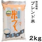 令和元年度産 茨城県産 コシヒカリ 70% 福井県産 ミルキークイーン 30% ブレンド米 2kg 特別栽培米 新米