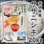 令和元年度産 宮城県産 ササニシキ 20kg 特別栽培米 新米