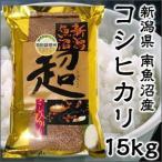 特Aランク 30年度産 新潟県 南魚沼産 コシヒカリ 超米 とびきりまい 15kg 特別栽培米 新米
