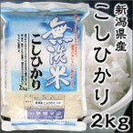 令和元年度産 新潟県産 コシヒカリ BG精米製法 無洗米 2kg 特別栽培米 新米