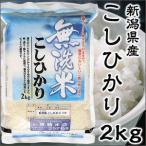 令和2年度産 新潟県産 コシヒカリ BG精米製法 無洗米 2kg 特別栽培米 新米