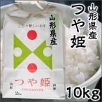 令和元年度産 山形県産 つや姫 10kg 特別栽培米 新米