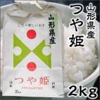 28年度産 山形県産 つや姫 2kg 特別栽培米 新米
