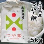 令和元年度産 山形県産 つや姫 5kg 特別栽培米 新米