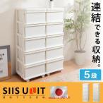 日本製 収納ボックス 引き出し 収納ケース プラスチック 引き出し 【SIIS UNIT】シーズユニット5段 代引不可