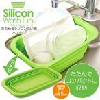 たためるシリコン洗い桶スリム グリーン 代引不可