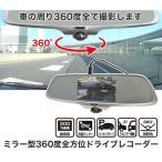 ショッピングドライブレコーダー ミラー型360度全方位ドライブレコーダー 代引不可