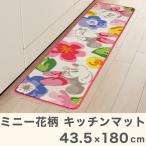 ショッピングミニー ミニー 花柄 キッチンマット 43.5x180cm リビング ラグ かわいい マット 子供 ディズニー 子供部屋 お花 代引不可