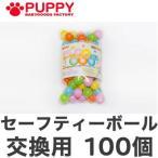 ショッピング日本製 日本製セーフティボール 100個 交換用 追加用 補充用 ボールハウス 室内遊具