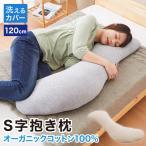 抱き枕 S字 綿100% オーガニックコットン 120×30cm 洗える 抱きまくら 枕 ボディーピロー 安眠 横向き寝 うつ伏せ マタニティ