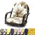 ショッピングラタン ラタン 回転座椅子ロータイプ+座面&背もたれクッションセット(プリント) CB(ダークブラウン) 籐 チェア 代引不可