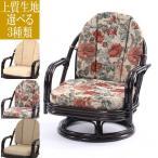 ショッピングラタン ラタン 回転座椅子ミドルタイプ+座面&背もたれクッションセット(織り) CB(ダークブラウン) 籐 チェア 選べるクッション 代引不可