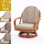 ショッピングラタン ラタン 回転座椅子ミドルタイプ+座面&背もたれクッションセット(織り) HR(ブラウン) 籐 チェア 選べるクッション 代引不可
