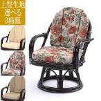 ショッピングラタン ラタン 回転座椅子ハイタイプ+座面&背もたれクッションセット(織り) CB(ダークブラウン) 籐 チェア 選べるクッション 和室 アジアン 和風 代引不可