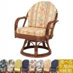 ショッピングラタン ラタン 回転座椅子ハイタイプ+座面&背もたれクッションセット(プリント) HR(ブラウン) 籐 チェア ブラウン 選べるクッション 和室 アジアン 代引不可