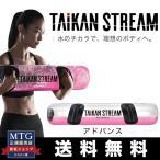 MTG タイカンストリーム アドバンス TAIKAN STREAM ADVANCE 体幹 トレーニング ウォーターバッグ