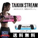 MTG タイカンストリーム スタンダード TAIKAN STREAM STANDARD 体幹 トレーニング ウォーターバッグ