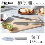 柳宗理 キッチンナイフ 10cm 1本入