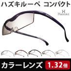 Hazuki ハズキルーペ コンパクト カラーレンズ 1.32倍 6色 メガネ型ルーペ 拡大鏡 老眼鏡 ブルーライト対応